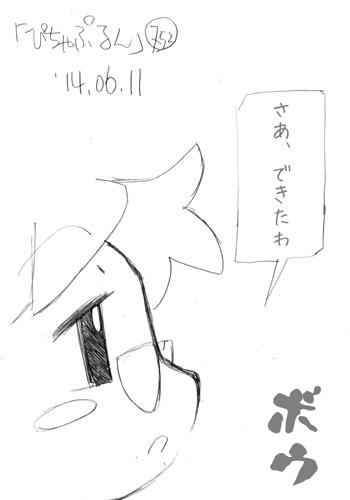 「ぴちゃぷるん~ガーディアンズ」752コマ目