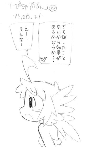 「ぴちゃぷるん~ガーディアンズ」758コマ目