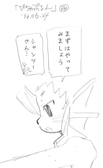 「ぴちゃぷるん~ガーディアンズ」760コマ目