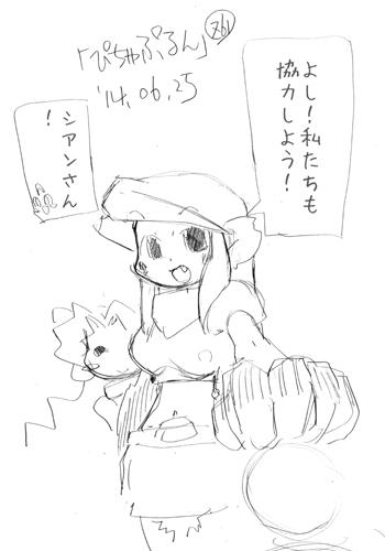 「ぴちゃぷるん~ガーディアンズ」761コマ目