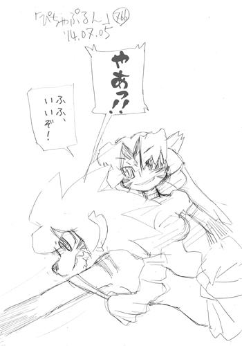 「ぴちゃぷるん~ガーディアンズ」766コマ目