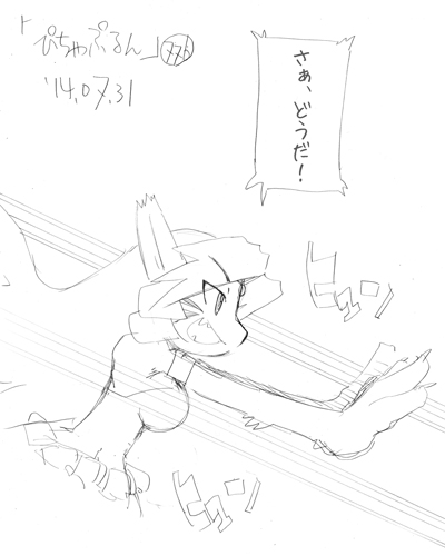 「ぴちゃぷるん~ガーディアンズ」776コマ目