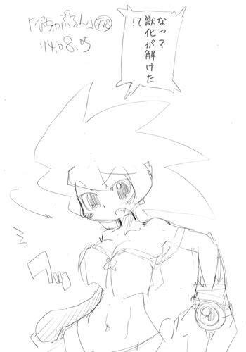 「ぴちゃぷるん~ガーディアンズ」778コマ目