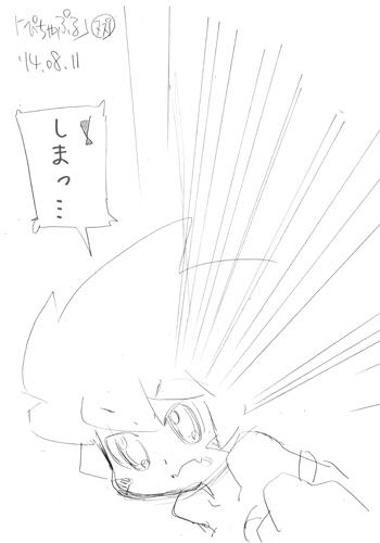 「ぴちゃぷるん~ガーディアンズ」779コマ目