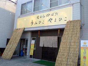umiyama015.jpg