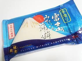 富士山かまぼこ20140220