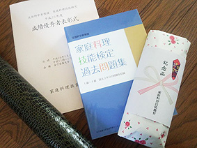 料検記念品20140227