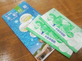 チケット20140422