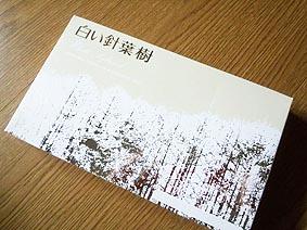 パッケージ20140707