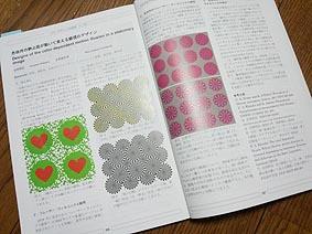 色彩学会錯視20140807