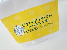 袋20140825