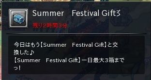 SummerGift.jpg