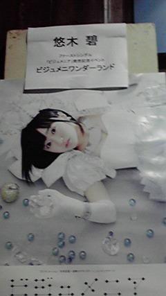 20140223_YUUKI-AOI.jpg