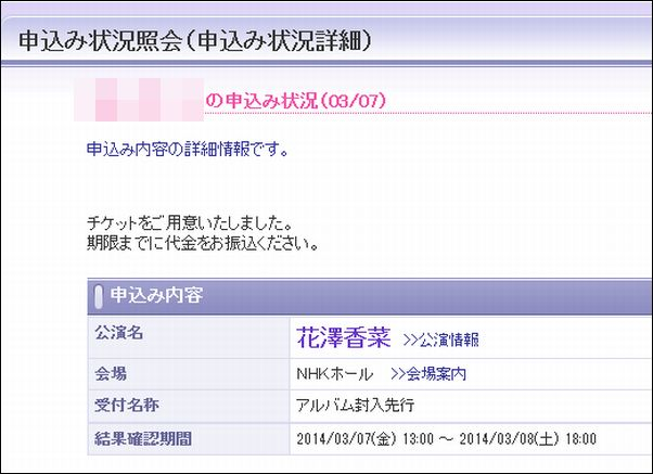 HANAZAWA KANA_LIVE3