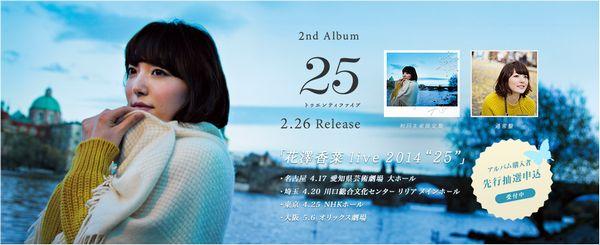 HANAZAWA KANA_LIVE1