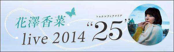 HANAZAWA KANA_LIVE5