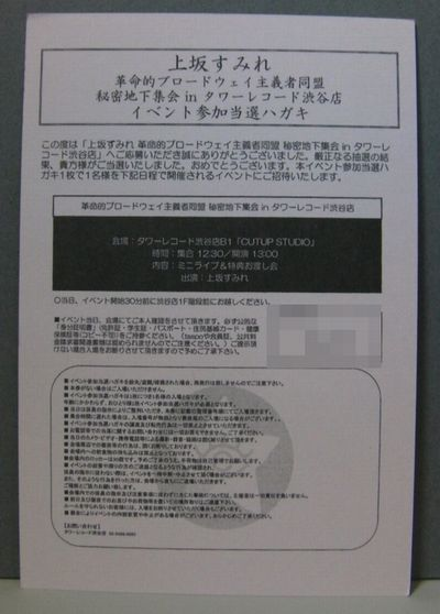 UESAKA-SUMIRE_SANY0006.jpg