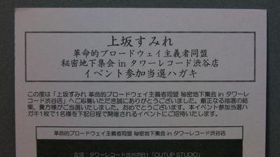 UESAKA-SUMIRE_SANY0007.jpg