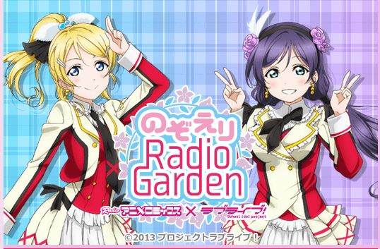 nozo-eri_radiogarden.jpg
