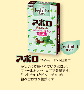 item_apollo_feelmint.jpg