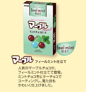 item_marble_feelmint.jpg