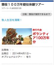 スクリーンショット(2014-04-01 12.20.54)