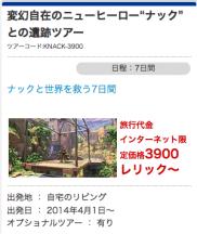 スクリーンショット(2014-04-01 12.21.07)