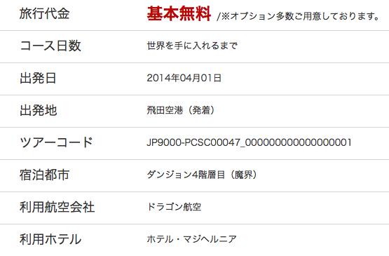 スクリーンショット(2014-04-01 12.23.29)