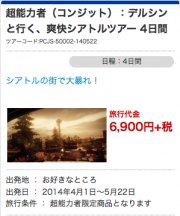 スクリーンショット(2014-04-01 12.31.55)