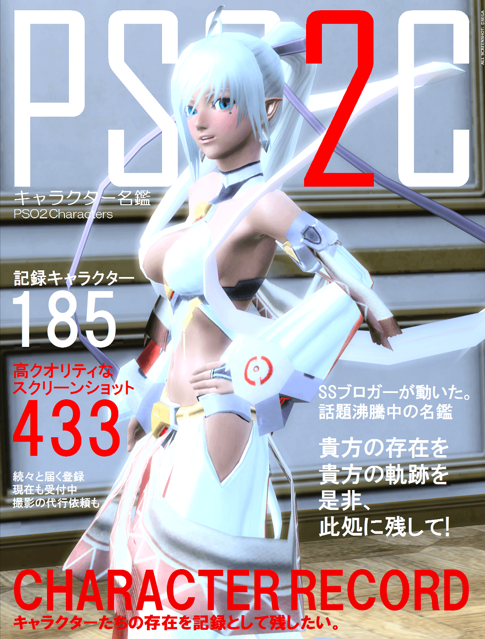 pso2cscover05.png