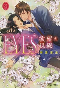 EYES_book_ blog
