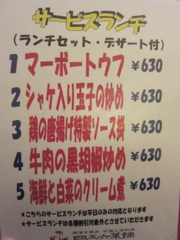 四五六菜館本館na11