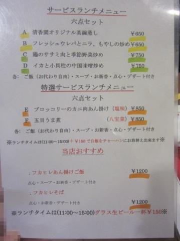 清香園n11