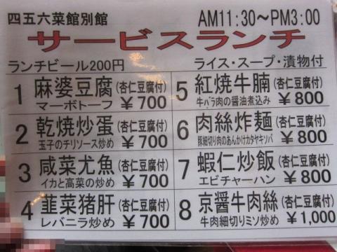 四五六菜館別館na11