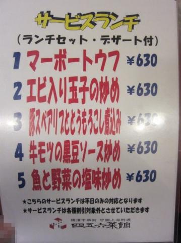 四五六菜館本館na32