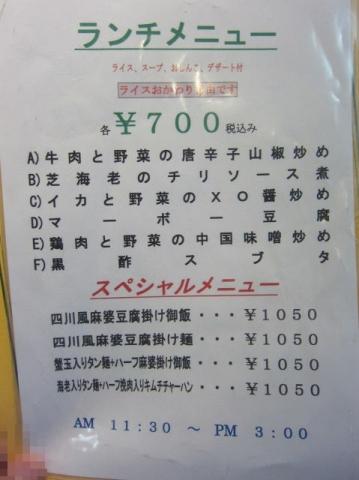 景徳鎮本店n11