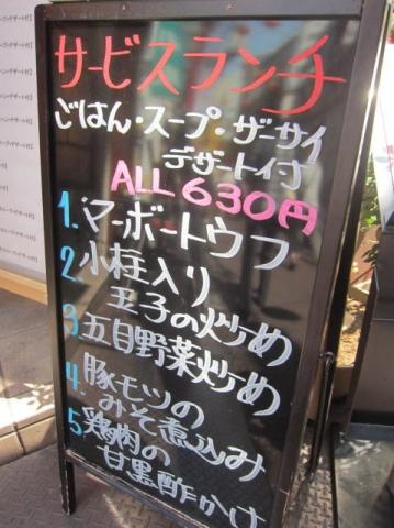 四五六菜館本館na51