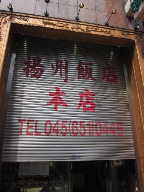 揚州飯店本店n01
