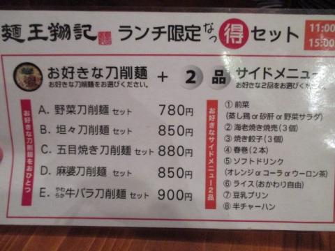 麺王翔記n12