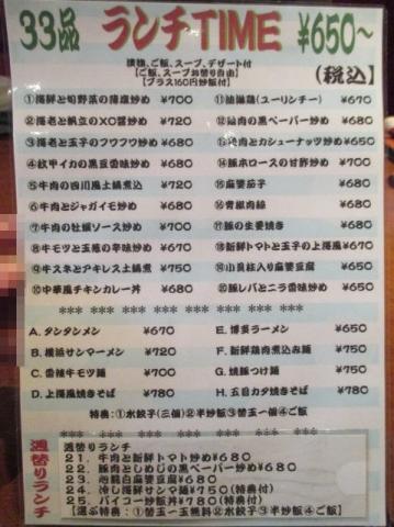 心龍na31