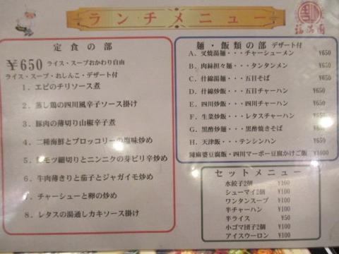 福満園別館n21