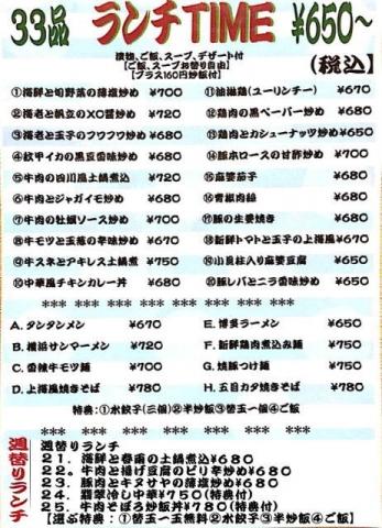 心龍na51