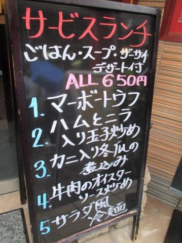 四五六菜館本館na71