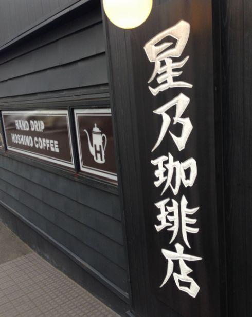 星野珈琲店