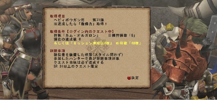 ミッション01