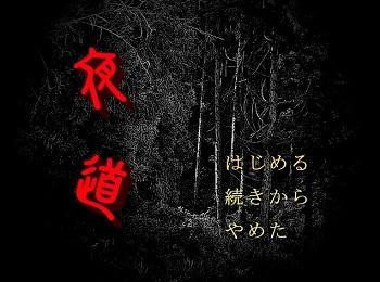 yomichi.jpg