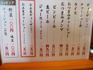 じょー メニュー (2)