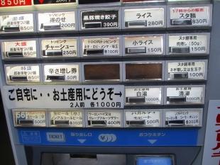 いしん 食券機 (2)