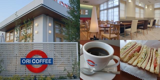 ind_ori coffeekamishidami01
