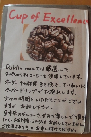 DUBRIN room cafe021